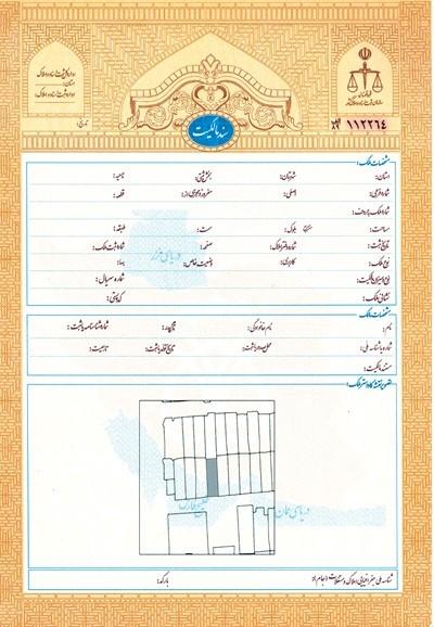 ترجمه سند املاک