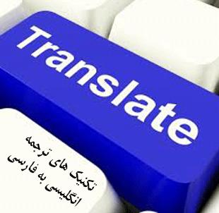 تكنيكهاي ترجمه انگلیسی به فارسی چيست؟ - ایران مترجمقرض گرفتن لغات: