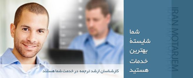 تضمین کیفیت خدمات ترجمه